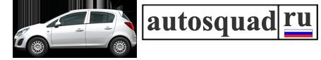 autosquad.ru